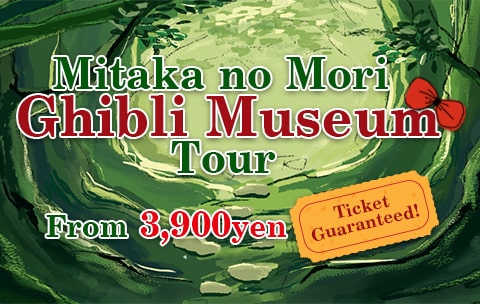 WILLER Ghibli Museum Tour