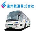 Ensyu railway Co., Ltd.